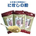 魚粉 煮干粉3 送料無料 にぼしの粉 �