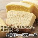 新感覚スイーツ酒粕チーズケーキ