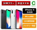 【中古Cグレード】【安心保証】iphoneX 64GB SIMフリー レビュー書くだけでApple純正ライトニングケーブル プレゼントキャンペーン中 A1902