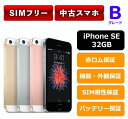 【中古Bグレード 】【安心保証】iPhone SE 32GB SIMフリー レビュー書くだけでApple純正ライトニングケーブル プレゼントキャンペーン中 本体 A1723