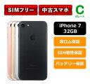 【中古Cグレード】【安心保証】iphone7 32GB SIMフリー レビュー書くだけでApple純正ライトニングケーブルプレゼントキャンペーン中 A1779