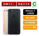 【中古Cグレード】【安心保証】 iphone7 128GB SIMフリー レビュー書くだけでApple純正ライトニングケーブルプレゼントキャンペーン中 A1779