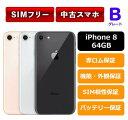 【中古Bグレード】【安心保証】iPhone8 64GB SI...