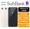 【中古Bグレード】【安心保証】iphone8 64GB Softbank レビュー書くだけでApple純正ライトニングケーブルプレゼントキャンペーン中