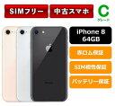 【中古Cグレード】【安心保証】iphone8 64GB SIMフリー レビュー書くだけでApple純正ライトニングケーブルプレゼントキャンペーン中