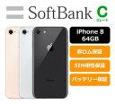 【中古Cグレード】【安心保証】iphone8 64GB Softbank レビュー書くだけでApple純正ライトニングケーブルプレゼントキャンペーン中