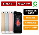 【中古Cグレード】【安心保証】iphone SE 64GB SIMフリー レビュー書くだけでApple純正ライトニングケーブル プレゼントキャンペーン中 本体 A1723