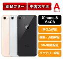 【中古Aグレード】【安心保証】iphone8 64GB 本体 SIMフリー レビュー書くだけでApple純正ライトニングケーブル プレゼントキャンペーン中 A1906