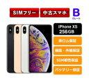 【中古Bグレード】【安心保証】iPhone XS 256GB SIMフリー レビュー書くだけでApple純正ライトニングケーブル プレゼントキャンペーン中