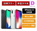 【中古Dグレード】【安心保証】 iphoneX 64GB SIMフリー レビュー書くだけでApple純正ライトニングケーブルプレゼントキャンペーン中 A1779