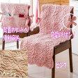 訳有り・ピンク【椅子カバー】肌触りやわらかローズキルトの椅子カバー1枚【45x140cm】※背面ポケットの縫い目が2〜5cmほどの外れのため、の処分特価です。