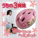 ワンタッチで簡単脱着!スポーティな子供用ヘルメット【その他B】【メディア紹介商品】ちゃりんくるヘルメット うちの3姉妹
