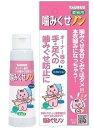 噛み癖矯正用の液体塗布タイプ。業界初のオーナーの手足に塗るタイプです。あま噛みされやすい部位に塗り、なじませてください。 塗った所を愛猫の鼻先につけてください。ワサビエキトーラス 噛みぐせノン 100ml 【犬猫用品/トリミング用品/忌避剤・しつけ剤】(2260890)トーラス 株式会社(0002267)