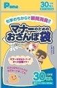 マナーのためのおさんぽ袋 30枚 【犬猫用品/トイレ/スコップ・フントリ】(5270540)第一衛材 株式会社(0005274)
