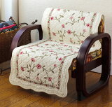 ★特価S★【座椅子カバー】【45x110cm】座椅子カバー オリビア