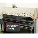 【メール便対応可】【インテリア】【アップライトピアノカバー】カットワークローズ 【トップカバー】 ※椅子カバーは付きません。