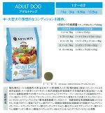 【正規品】定期購入【13kg】アーテミスアダルトドッグ