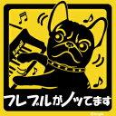 【ぺットアイテム 通販】フレンチブルドッグ ステッカー