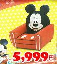 【COSTCO】コストコ通販【Disney】ディズニー キッズ ソファー 全3種類(ミッキー・ミニー・プリンセス)