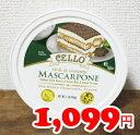 ★即納★【COSTCO】コストコ通販【CELLO】マスカルポーネ 454g(要冷蔵)