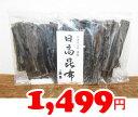 ★即納★【COSTCO】コストコ通販【西昆】日高昆布 130g×2パック