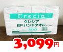 ★即納★【COSTCO】コストコ通販【Crecia】クレシア ハンドタオル ソフトタイプ 2枚重ね 200組×16個セット