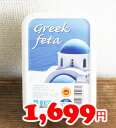 ★即納★【COSTCO】コストコ通販【FETA】ギリシャ フェタチーズ 400g(200g×2個)(要冷蔵)
