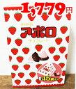 ★即納【COSTCO】コストコ通販【明治】アポロ 大箱 45袋入り 675g (要冷蔵)