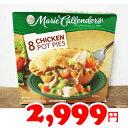 ★即納★【COSTCO】コストコ通販【MARIE CALLENDERS】 チキンポットパイ 8個入(冷凍食品)