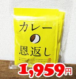 ★即納★【COSTCO】コストコ通販【マスコット】カレーの恩返し 40g×3袋