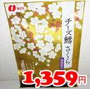 即納★【COSTCO】コストコ通販【なとり】チーズ鱈 さくら 228g(57g×4袋)