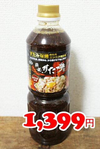 即納★【COSTCO】コストコ通販 【伝説のすた丼屋】すたみな焼のたれ 750ml