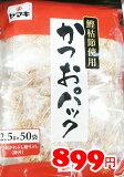 ★即納★【COSTCO】コストコ通販【ヤマキ 】花かつお 2.5g×50袋