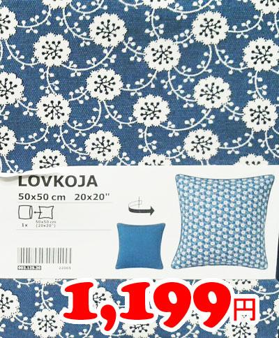 【IKEA】イケア通販【LOVKOJA】クッションカバー(50×50cm) (ブルー×ホワイト)