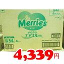 ★即納★【COSTCO】コストコ通販【Merries】メリーズ テープ Sサイズ 216枚(54枚×4パック)