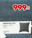 【IKEA】イケア通販【ORMKAKTUS】クッションカバー(50×50cm) (ミディアムブルー)