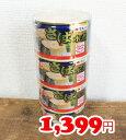 ★即納★【COSTCO】コストコ【マルハニチロ】さば水煮 月花 200g×4缶