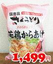 ★即納★【COSTCO】コストコ通販【日本ハム】さくらどり 若鶏から揚げ 880g(冷蔵食品)