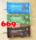 【IKEA】イケア通販【CHOKLAD】チョコレート3種アソート 100g×3種(ミルク/ダーク/ヘーゼルナッツ)(要冷蔵)