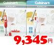 【CUISINART】 クイジナート スマートスティック ハンドブレンダー COSTCO/コストコ/通販