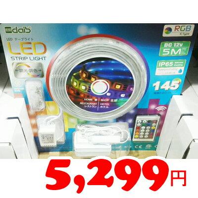 5の倍数日は楽天カードエントリーで5倍/即納★【COSTCO】コストコ通販【DAIS】LED テープライト リモコン付き 5m