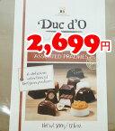 ★即納★【COSTCO】コストコ通販【Duc DO】デューク・ドー プラリネ アソート チョコレート 500g