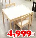 RoomClip商品情報 - 5の倍数日は楽天カードエントリーで5倍【IKEA】イケア通販【LATT】子供用テーブル チェア2脚付/キッズ/椅子 ※送料別途1000円