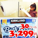 5の倍数日は楽天カードエントリーで5倍【COSTCO】コストコ通販【KIRKLAND】トイレットペー...