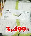 【IKEA】イケア通販【BARNKAR】毛布 (110×125cm)