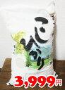 あす楽★即納★おひとり様1袋まで♪【COSTCO】コストコ 栃木芳賀産 コシヒカリ 10kg
