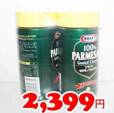 即納★【COSTCO】コストコ通販【KRAFT】クラフト パルメザンチーズ 227g×2 粉チーズ
