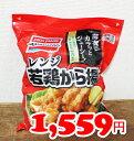 ★ 即納 ★ 【COSTCO】コストコ通販【AJINOMOTO】レンジ若鶏から揚げ 1kg(冷凍食品)