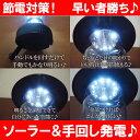 あす楽対応/手回し発電/ソーラー発電/ランタン/LED/防災
