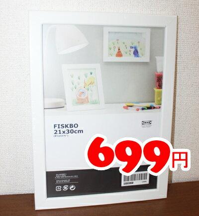 【IKEA】イケア 【FISKBO】フレームフォトスタンド (21cm×30cm)/写真立てバレンタインデー/チョコと一緒に/義理/通販